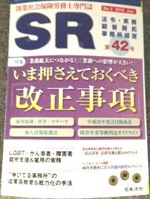 SR42号2