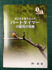 パート小冊子1